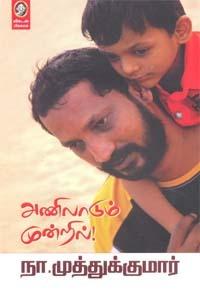 Anil Aadum Mundril, Na.Muthukumar, 2012