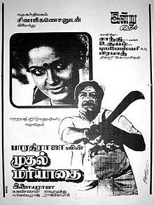 220px-mudhalmariyadhaifilm